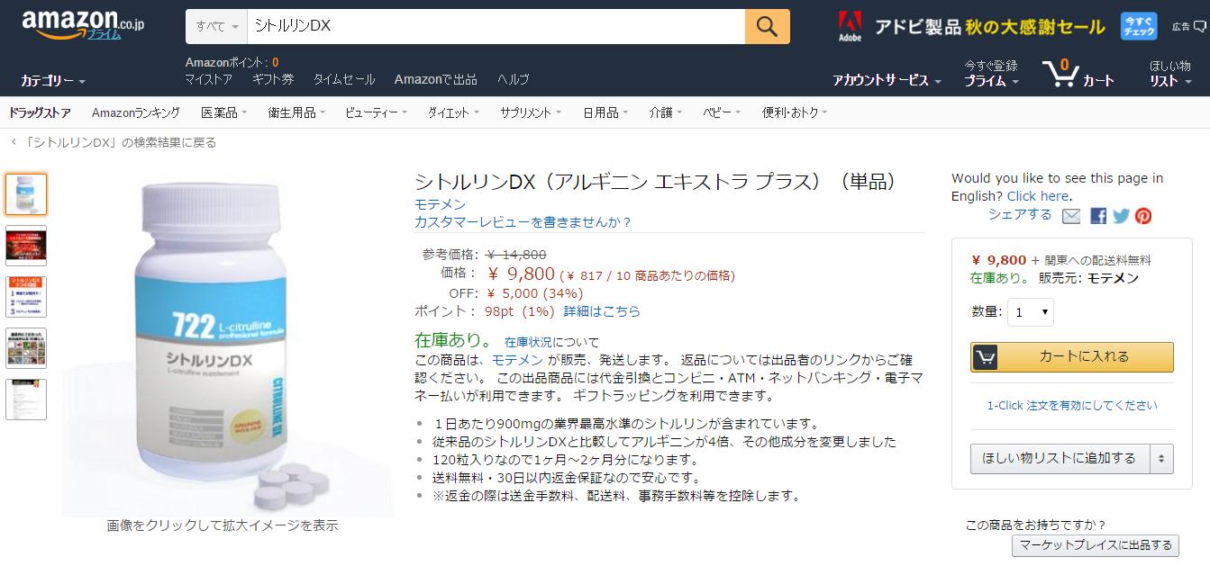 シトルリンDXアマゾンAmazon