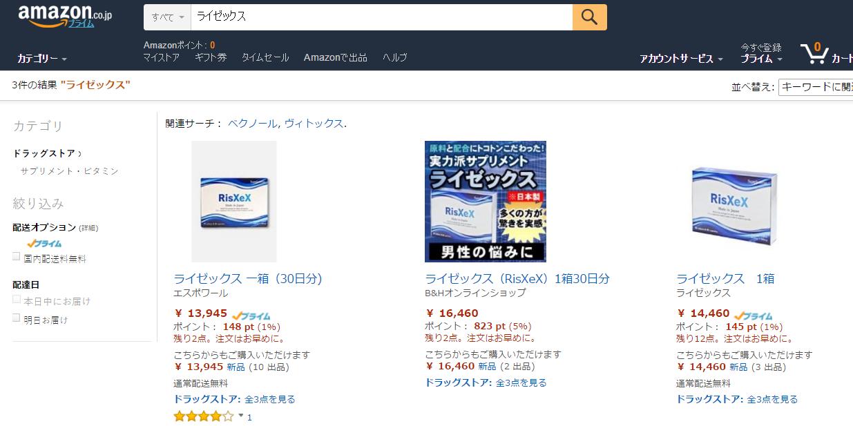 ライゼックスアマゾンAmazon