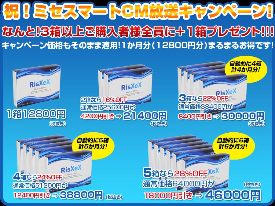 ライゼックスCM放送キャンペーン+1箱プレゼント