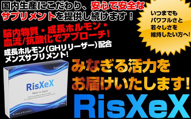 ライゼックスは安心・安全なサプリメントを提供し続けます