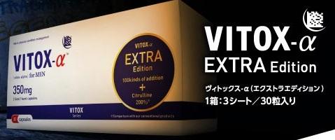 ヴィトックスαは公式サイトの通信販売専用商品!