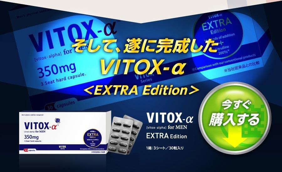 ヴィトックスα extra editionの成分を今すぐ購入!