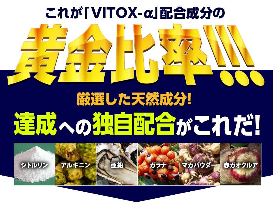ヴィトックスα extra editionの配合成分は黄金比率!